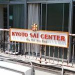 【日記&美術】:京都サイセンター看板作製記-その2